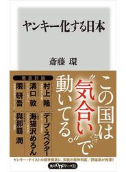ヤンキー化する日本