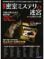 密室ミステリの迷宮 事件現場図で読み解く!本当にすごい密室トリック 完全版