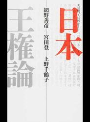 日本王権論 新装版