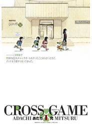 クロスゲーム 1 (SHONEN SUNDAY COMICS SPECIAL)