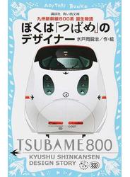 ぼくは「つばめ」のデザイナー 九州新幹線800系誕生物語