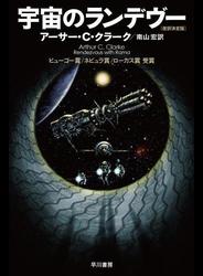 宇宙のランデヴー〔改訳決定版〕
