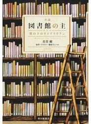 小説図書館の主 塔の下のライブラリアン