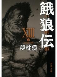 餓狼伝 : XIII