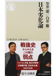 日本劣化論