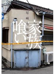 家族喰い――尼崎連続変死事件の真相