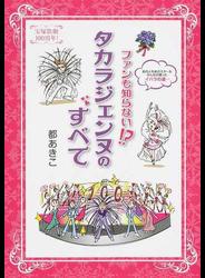 ファンも知らない!?タカラジェンヌのすべて 宝塚歌劇100周年!
