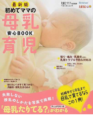 初めてママの母乳育児安心BOOK 最新版