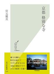 京都 格別な寺