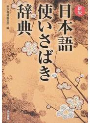 日本語使いさばき辞典 新版