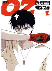 OZ 完全収録版(1)