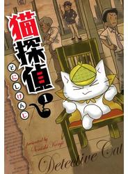 猫探偵(1)