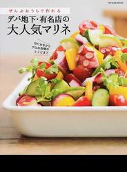ぜんぶおうちで作れるデパ地下・有名店の大人気マリネ 作りおきからプロの自慢のレシピまで120品!