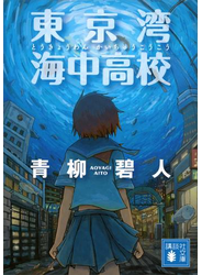【期間限定価格】東京湾 海中高校