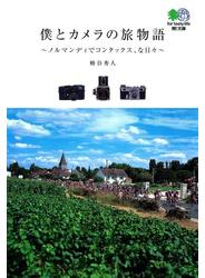 僕とカメラの旅物語 : ノルマンディでコンタックス、な日々