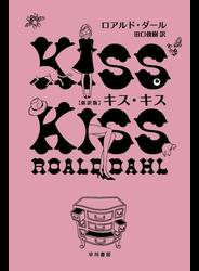 キス・キス〔新訳版〕