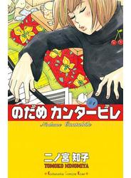 【セット限定価格】のだめカンタービレ(1)