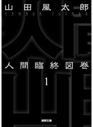 人間臨終図巻 1