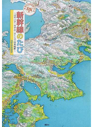 新幹線のたび はやぶさ・のぞみ・さくらで日本縦断 DX版