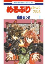 めるぷり メルヘン☆プリンス(1)