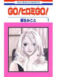 GO!ヒロミGO!(1)
