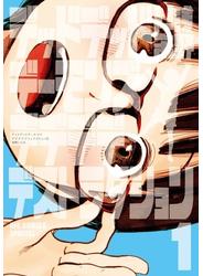 デッドデッドデーモンズデデデデデストラクション 1 (ビッグスピリッツコミックススペシャル)