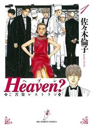 Heaven?〔新装版〕 1