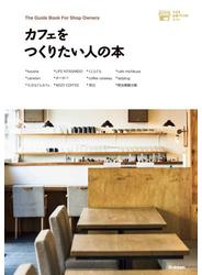 カフェをつくりたい人の本