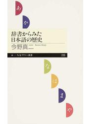 辞書からみた日本語の歴史