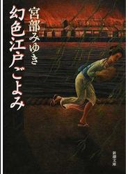 幻色江戸ごよみ 改版