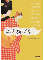 江戸猫ばなし