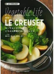 ル・クルーゼで作るいちばん野菜がおいしいレシピ