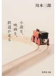 小説を、映画を、鉄道が走る