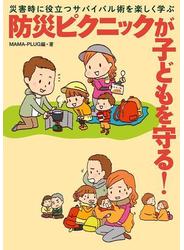 災害時に役立つサバイバル術を楽しく学ぶ 防災ピクニックが子どもを守る!