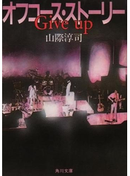 Give up オフコース・ストーリー