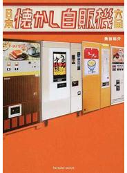 日本懐かし自販機大全