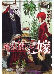 魔法使いの嫁(1)