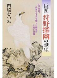 巨匠狩野探幽の誕生 江戸初期、将軍も天皇も愛した画家の才能と境遇