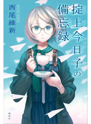 掟上今日子の備忘録(単行本版)