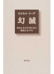 幻滅 外国人社会学者が見た戦後日本70年