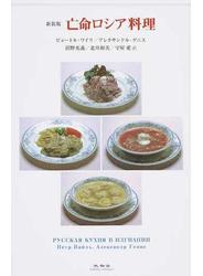 亡命ロシア料理 新装版