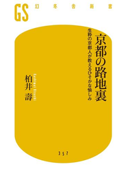 京都の路地裏 生粋の京都人が教えるひそかな愉しみ