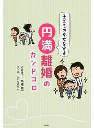 子どもの幸せを守る円満離婚のカンドコロ