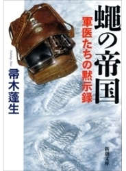 蠅の帝国―軍医たちの黙示録―(新潮文庫)