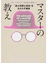 マスターの教え 「富と知恵と成功」をもたらす秘訣 文庫版