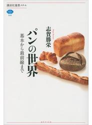 パンの世界 基本から最前線まで