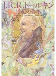 J.R.R.トールキン−世紀の作家