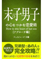 末っ子の心をつかむ恋愛術【アプローチ編】