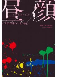 昼顔~平日午後3時の恋人たち~Another End