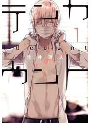 テンカウント(1)